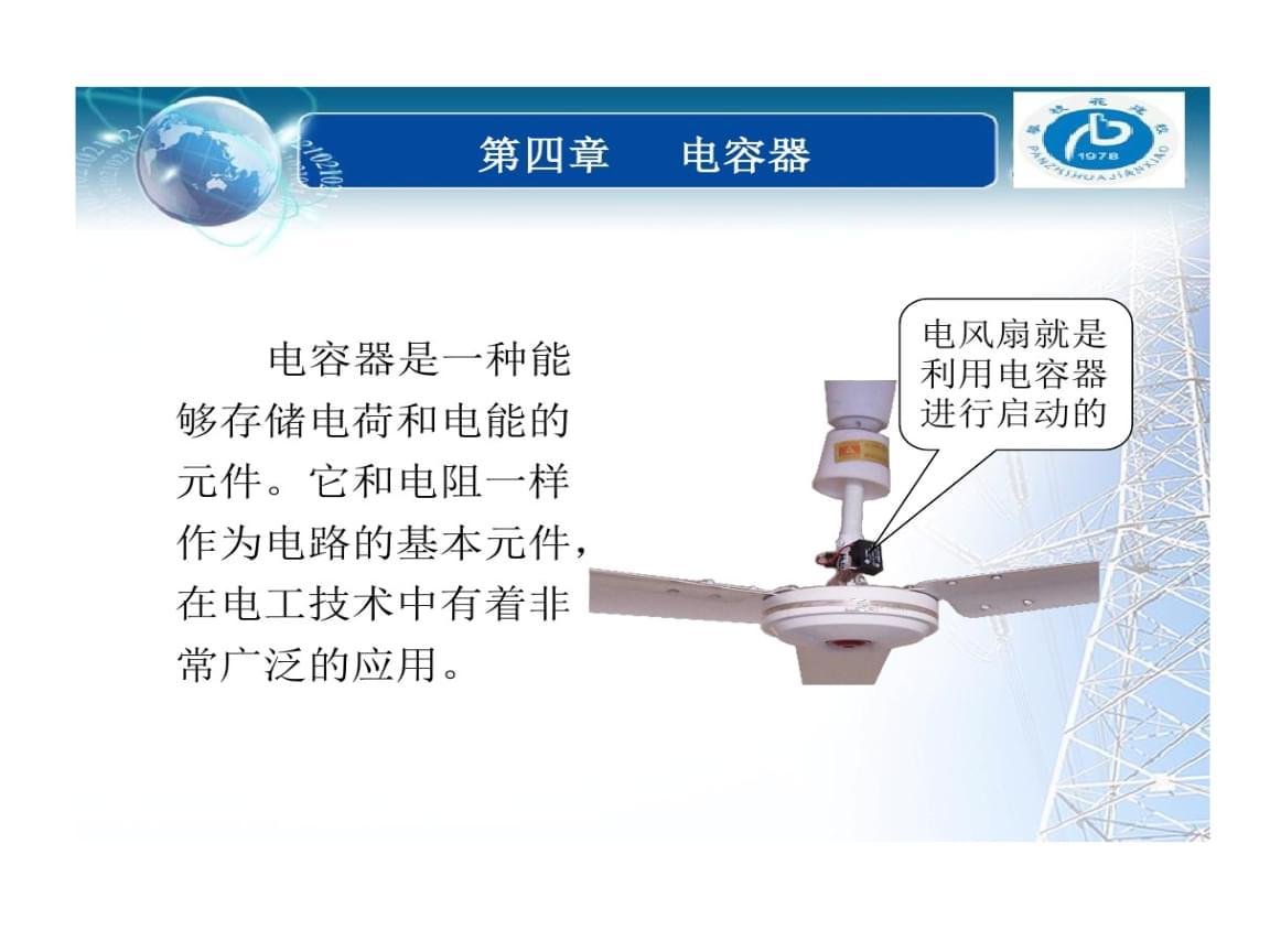常见介质相对介电系数电容器.ppt