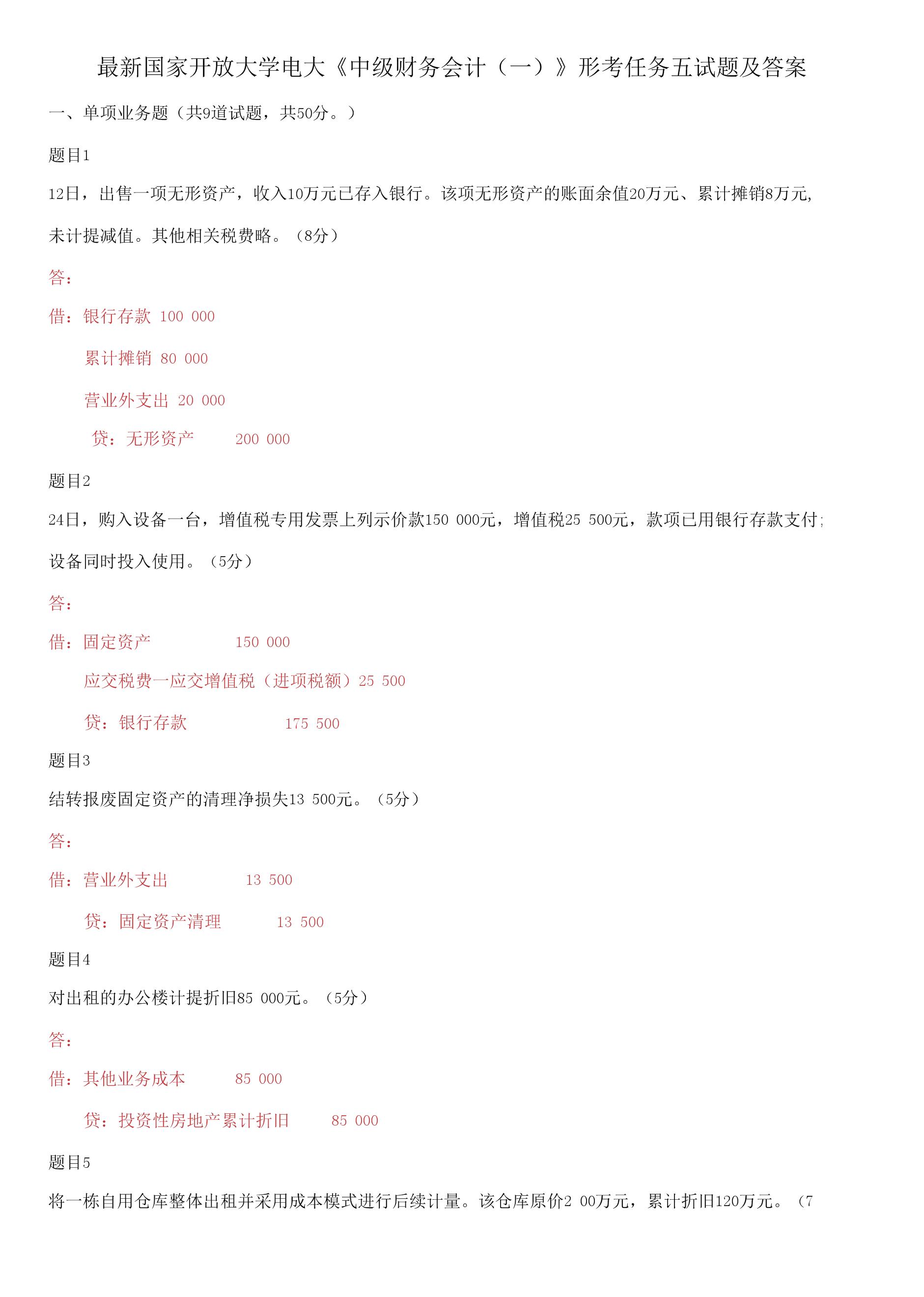 精选国家开放大学电大《中级财务会计(一)》形考任务五试题及答案.docx
