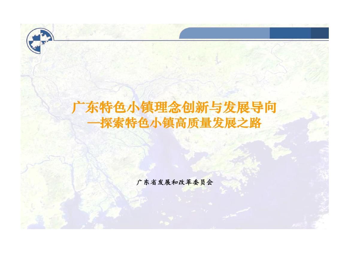 廣東特色小鎮理念創新和發展導向 探索特色小鎮高質量發展之路.ppt