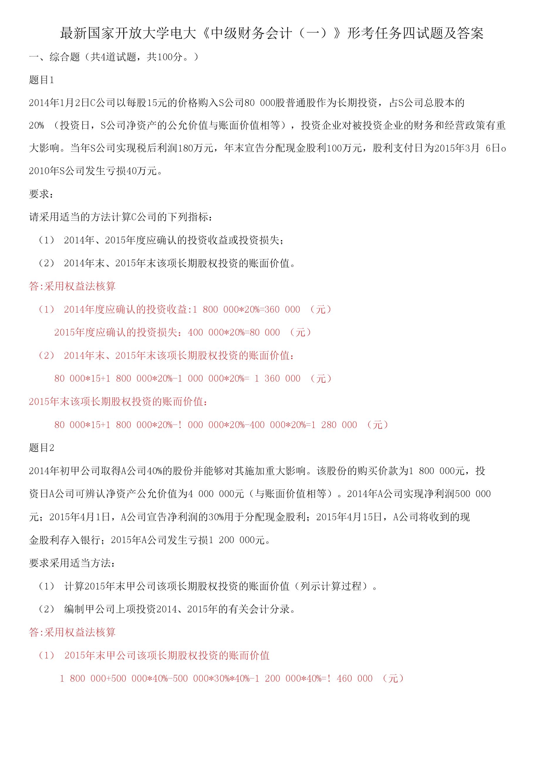 精选国家开放大学电大《中级财务会计(一)》形考任务四试题及答案.docx
