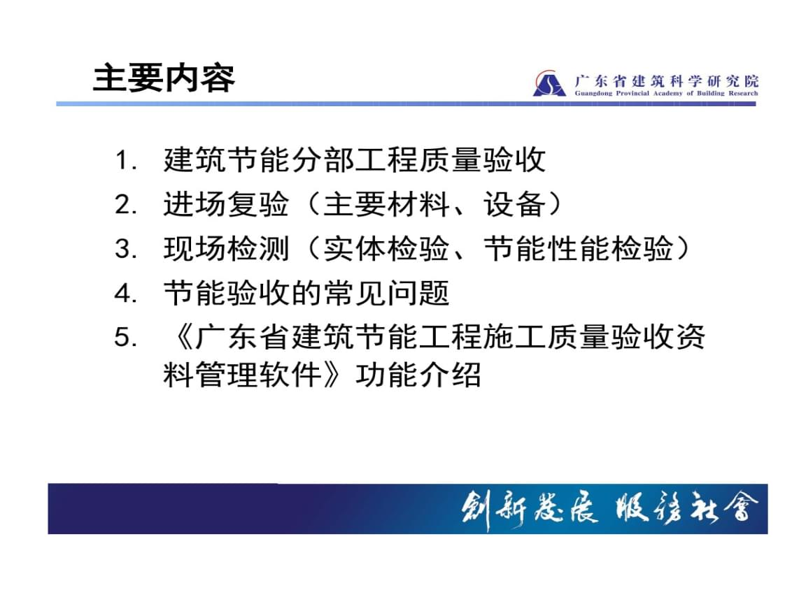 广东省建筑节能工程施工验收规范(进场复验.ppt