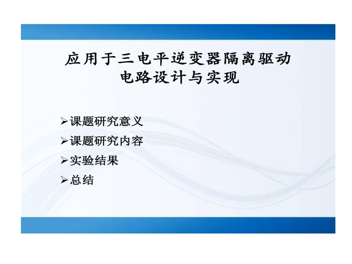 应用于三电平逆变器隔离驱动电路设计和实现.ppt