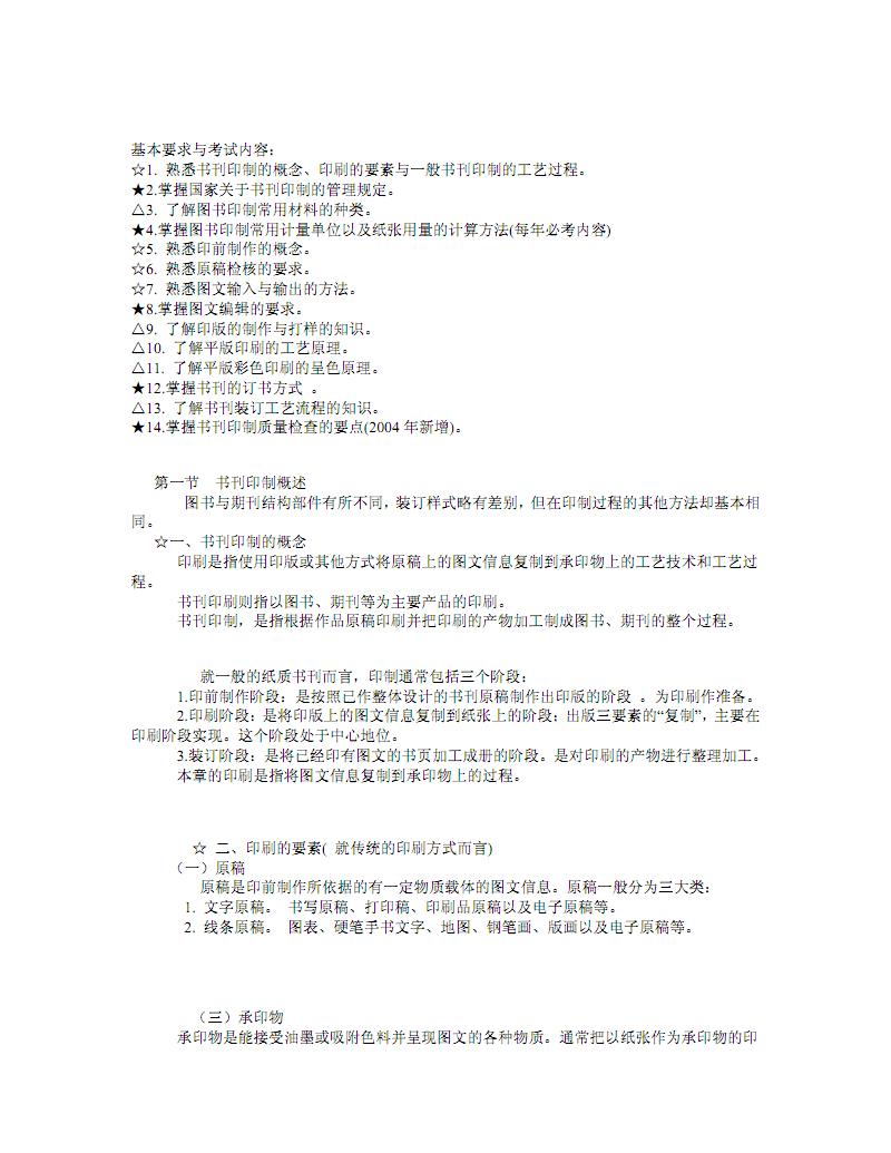 出版業務中級考試筆記.pdf