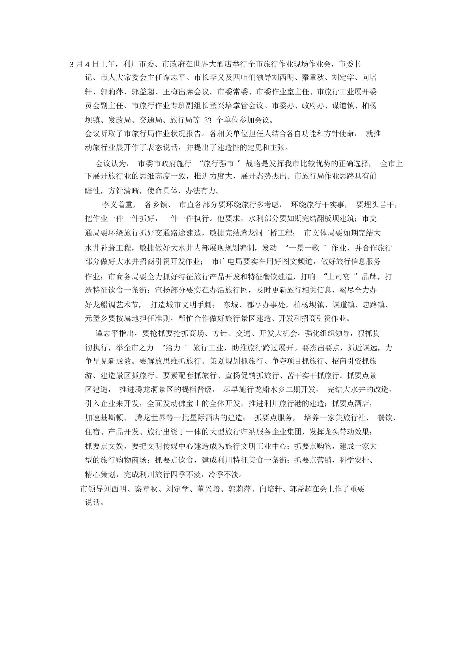會議信息范文文本.doc