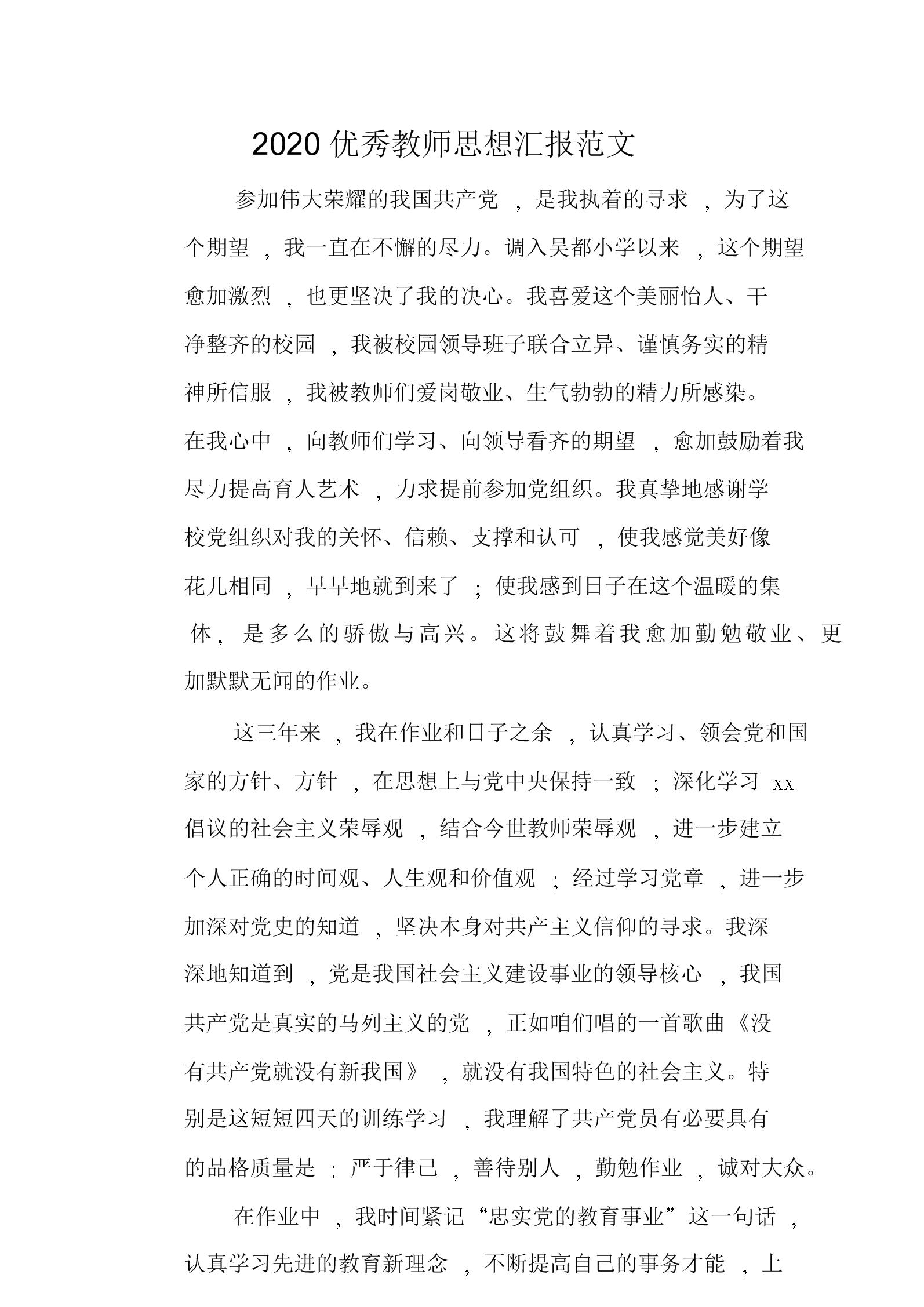 2020优秀教师思想汇报范文文本.doc