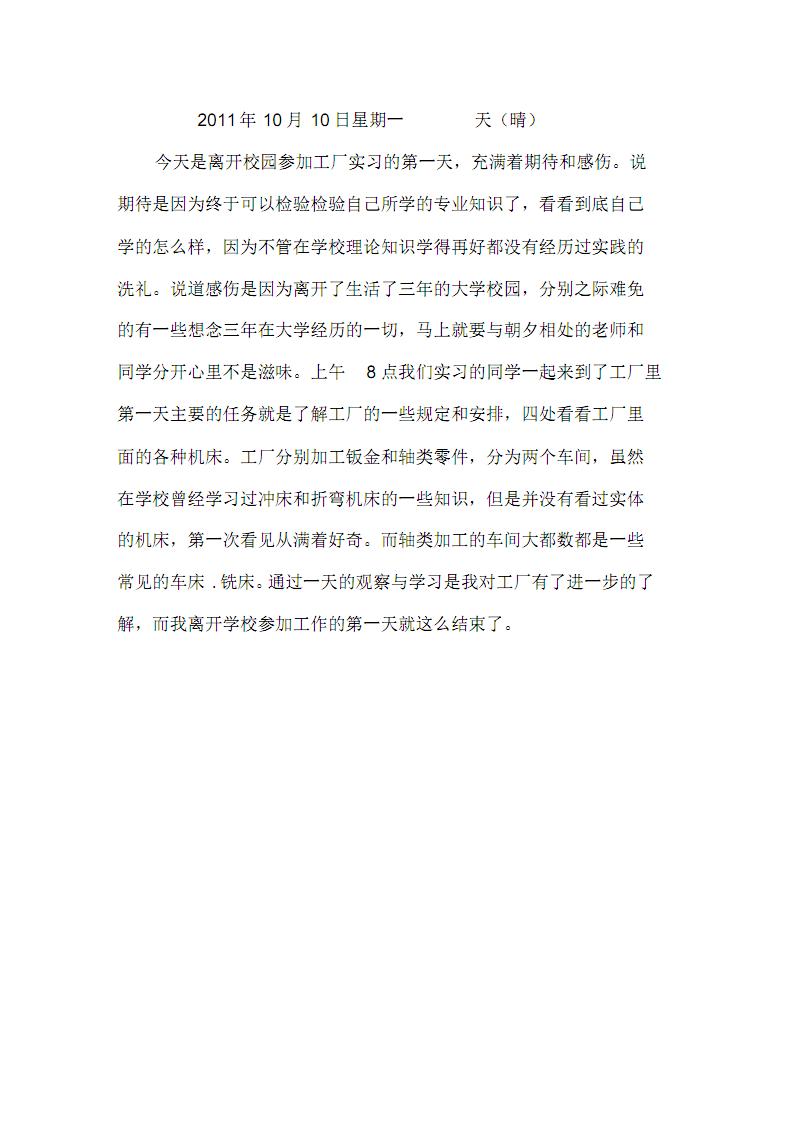 数控专业实习日记20篇.pdf