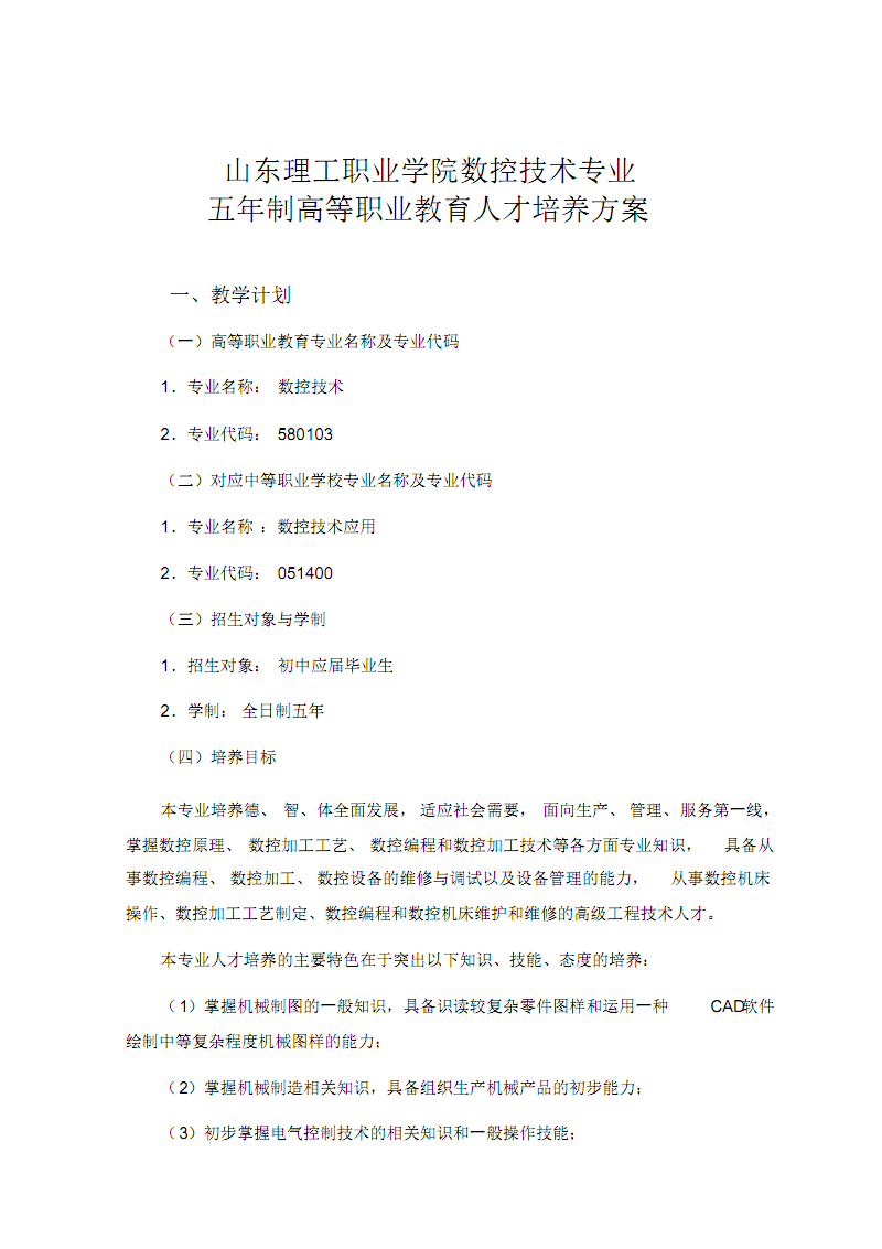 数控技术专业人才培养方案1.pdf
