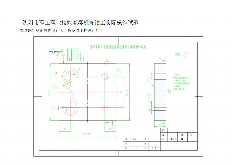 沈阳市职工职业技能竞赛机修钳工实际操作试题.pdf
