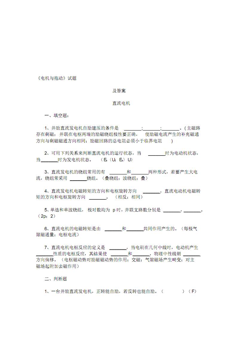 电机与拖动期末试题及答案.pdf