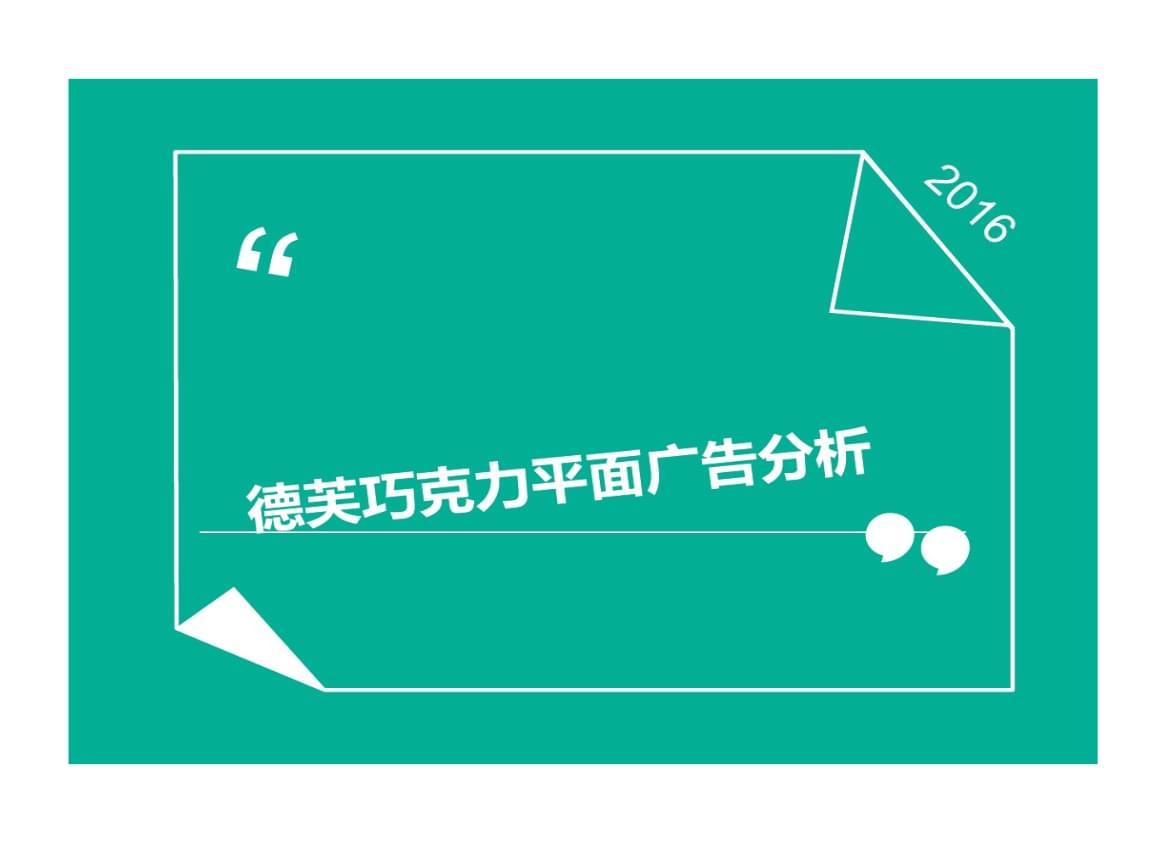 德芙巧克力平面广告剖析.ppt