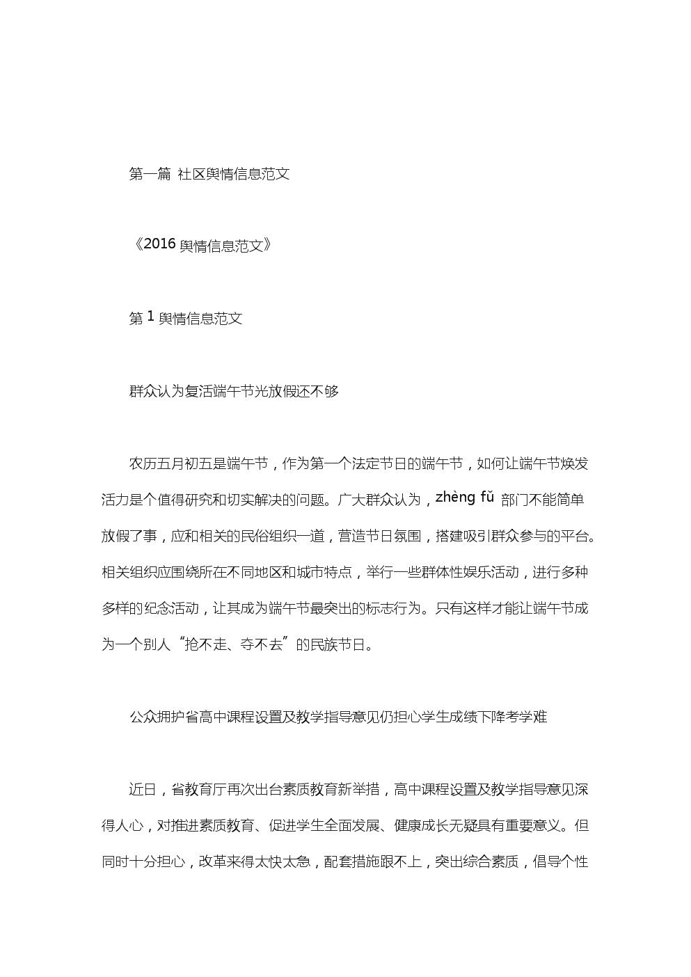 社區輿情信息范文.doc