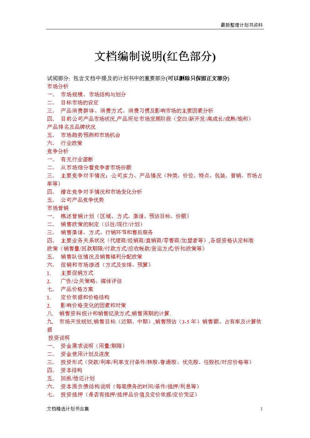 《新锐周刊 广告》免费直投杂志.doc