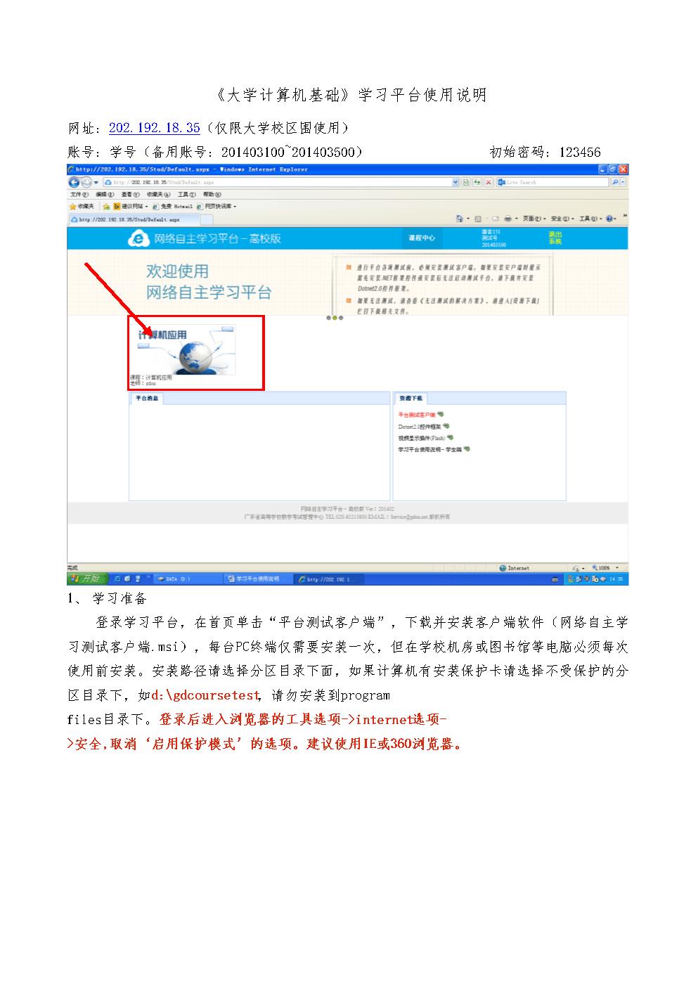 自主学习平台使用说明me.doc