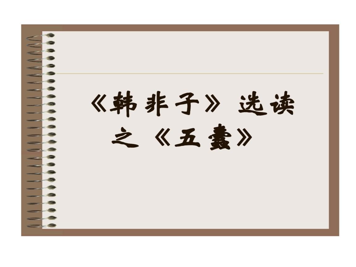韓非子選讀之五蠹剖析.ppt