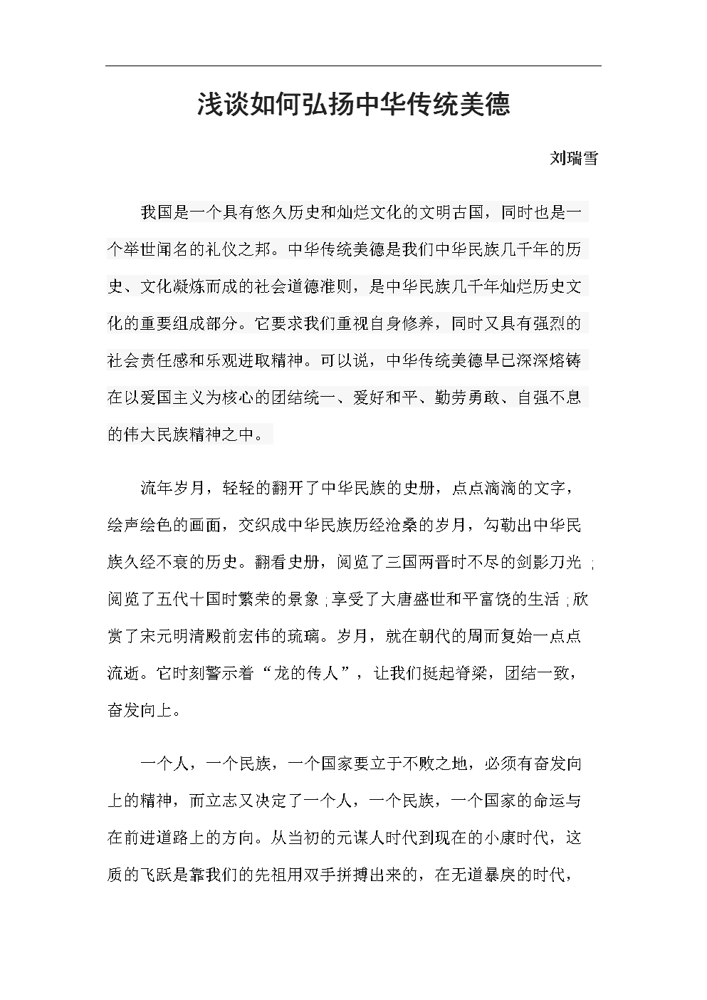 弘揚中國傳統美德論文.doc