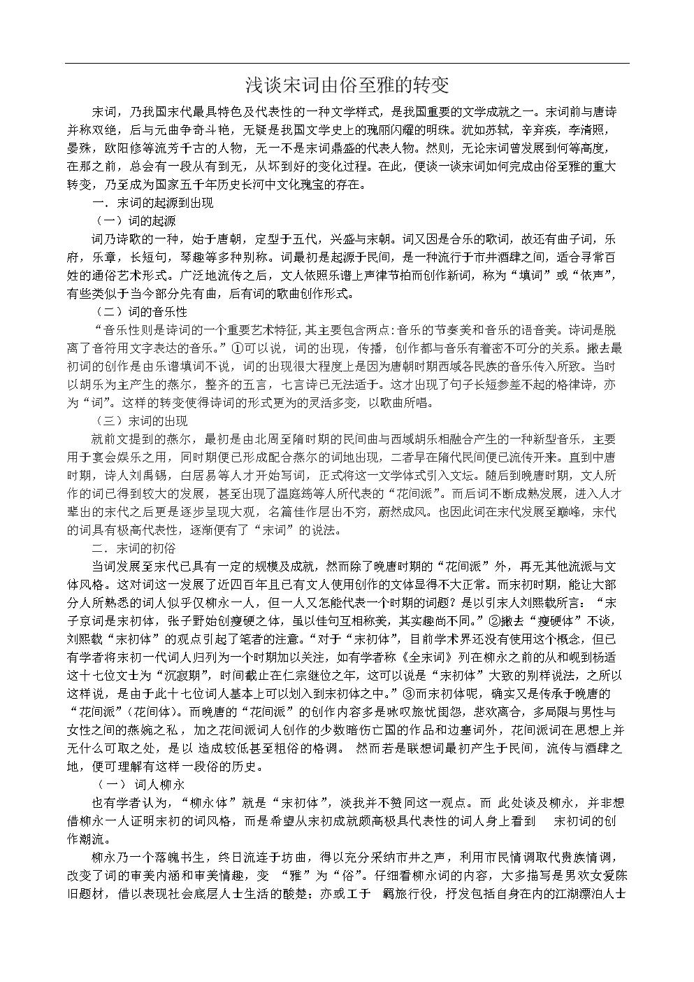 淺談宋詞由俗至雅的轉變.doc