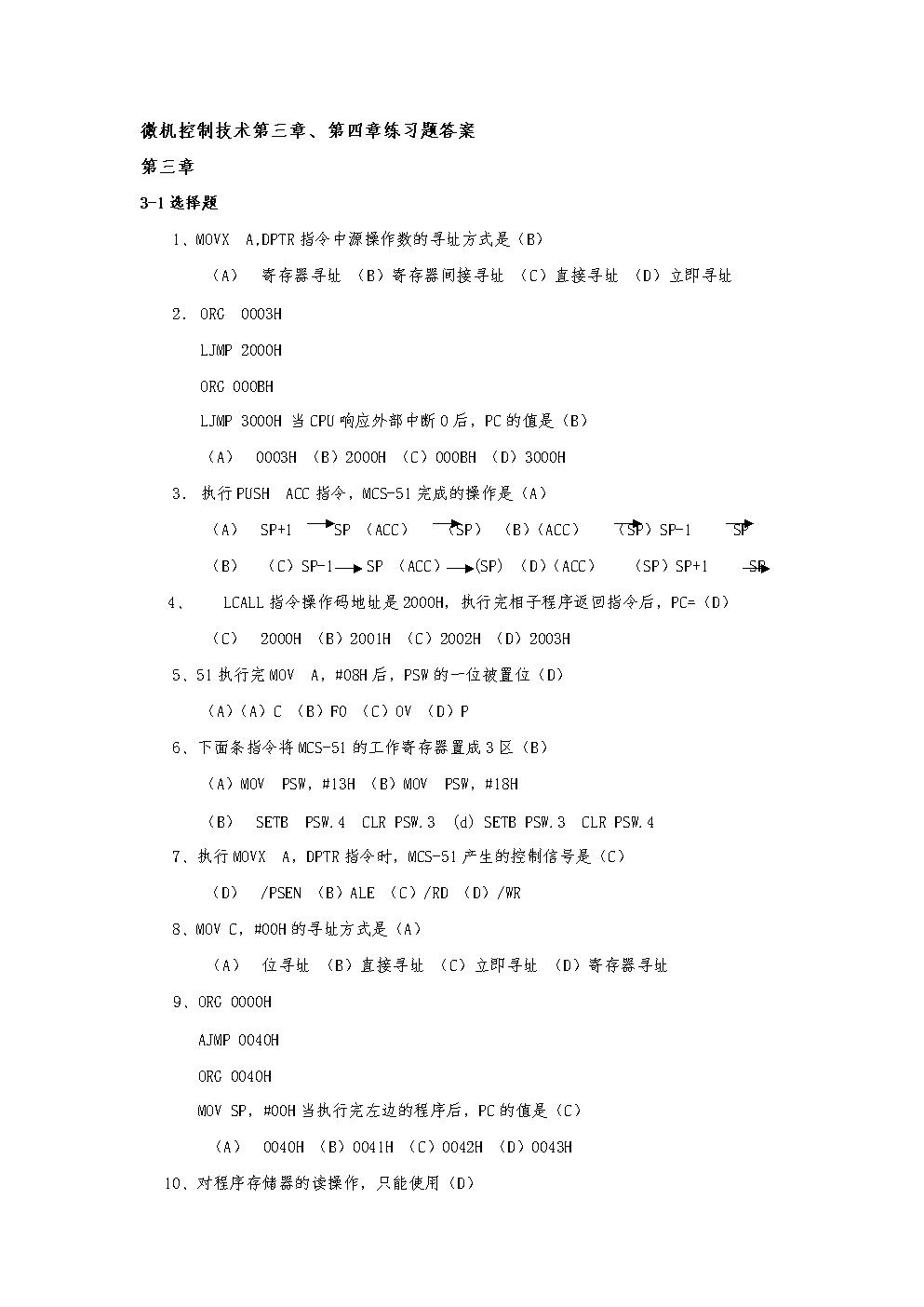 微机控制技术第三章、第四章练习题答案.doc