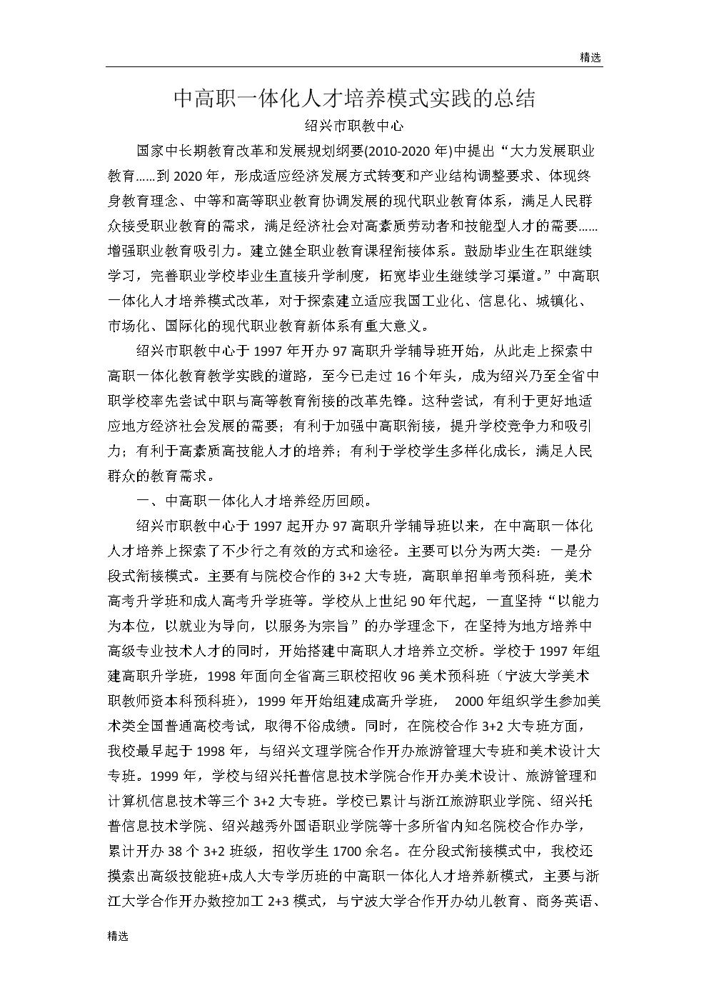 强烈推荐中高职一体化总结.doc