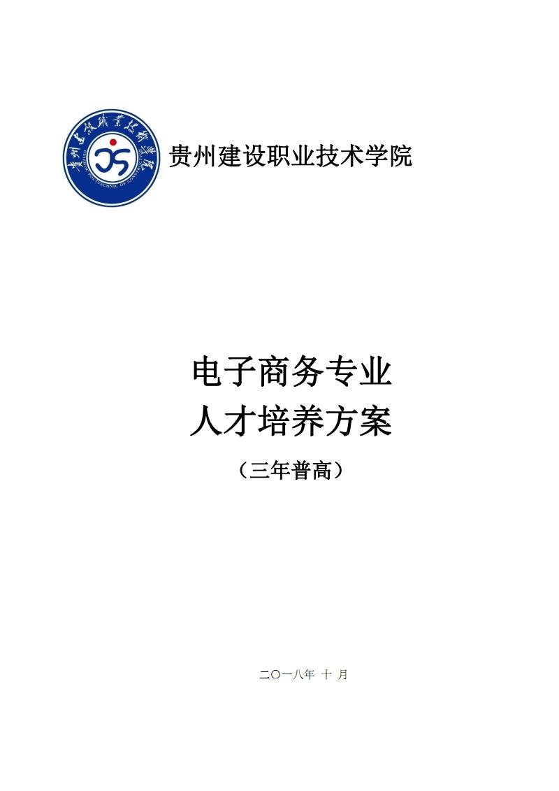 贵州建设职业技术学院.PDF
