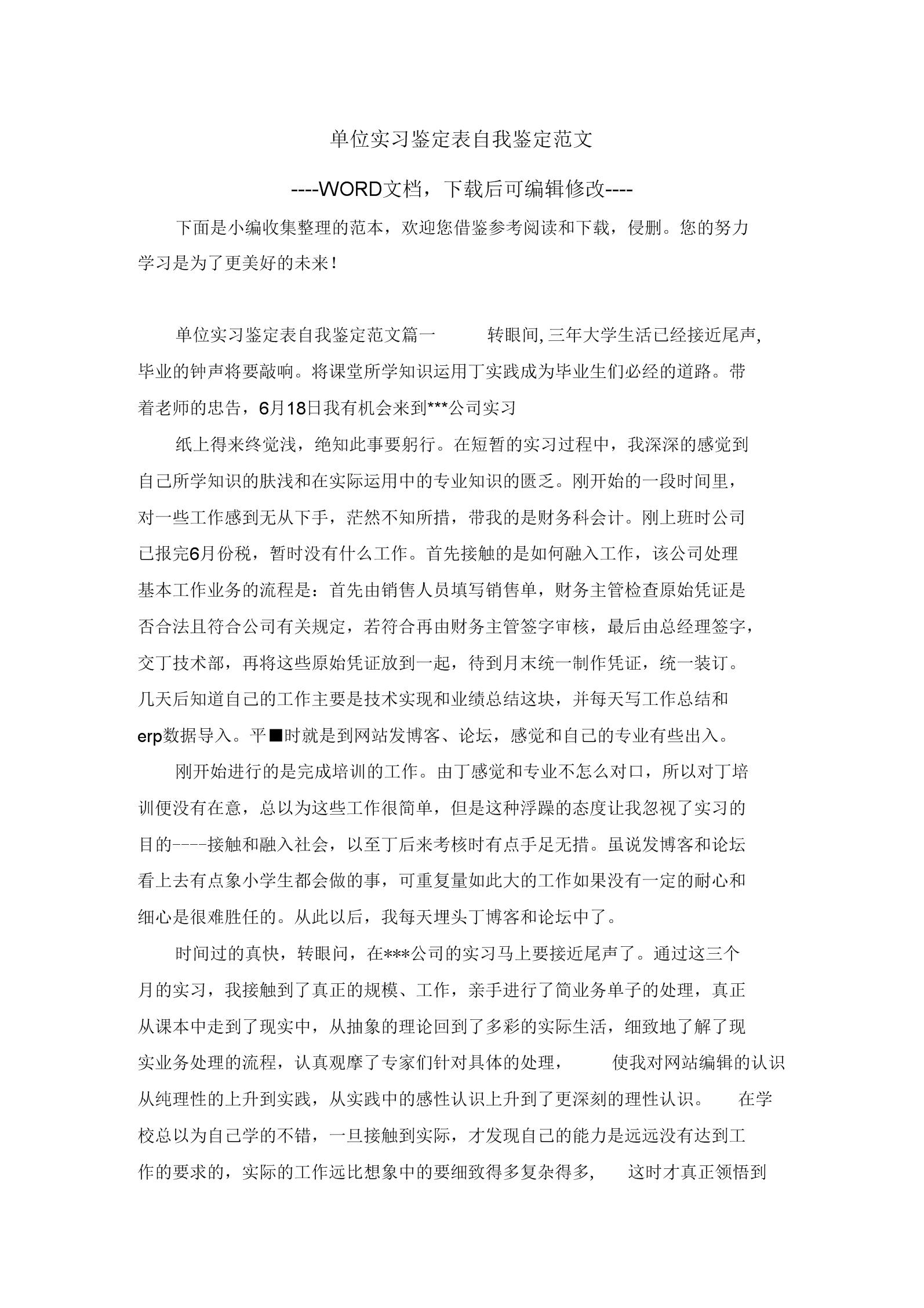 单位实习鉴定表自我鉴定范文.docx
