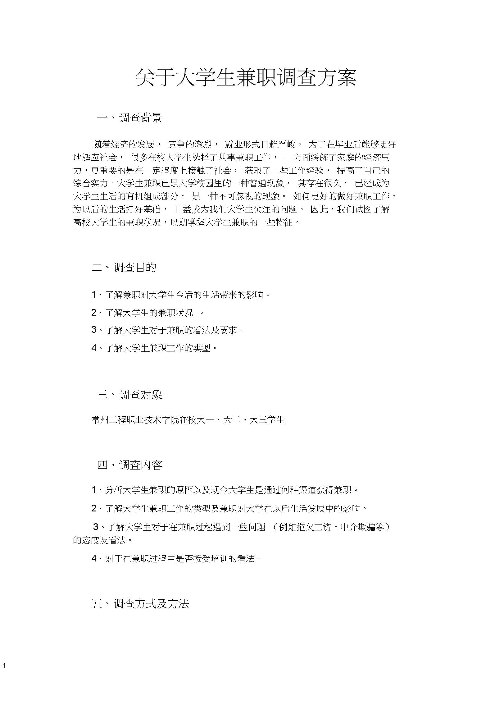 关于大学生兼职调查方案.docx