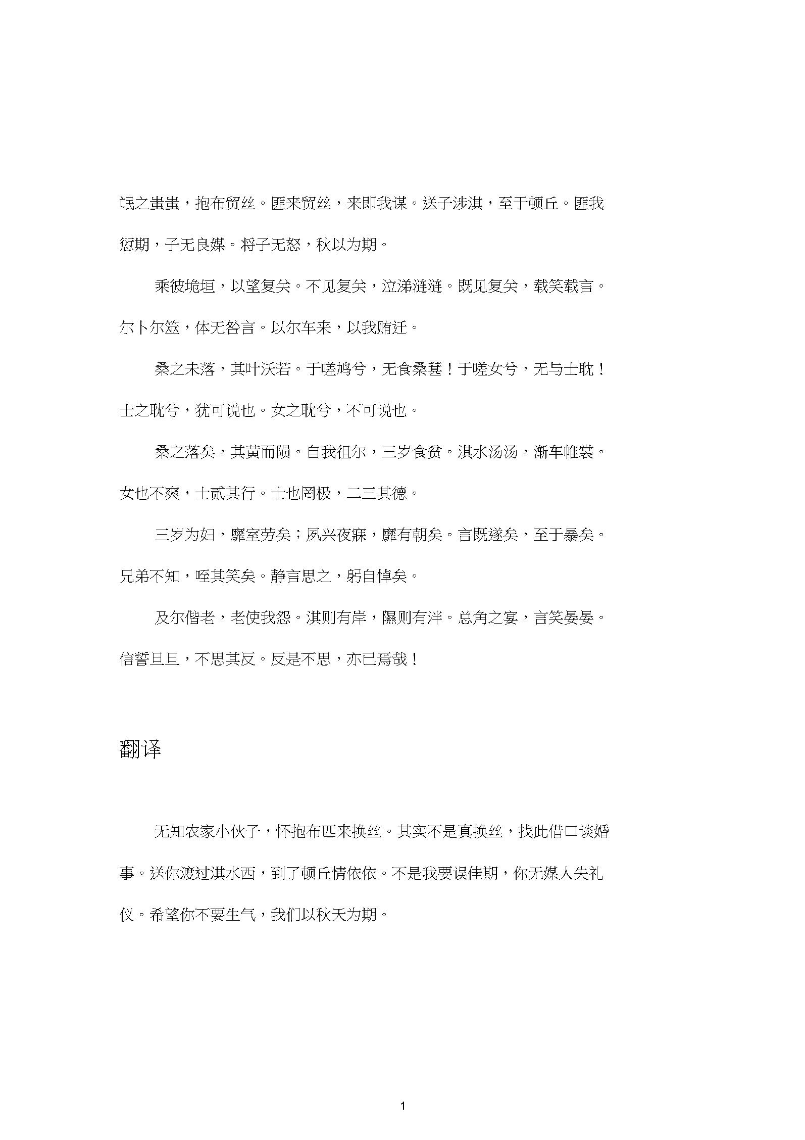 氓的原文及翻译.docx