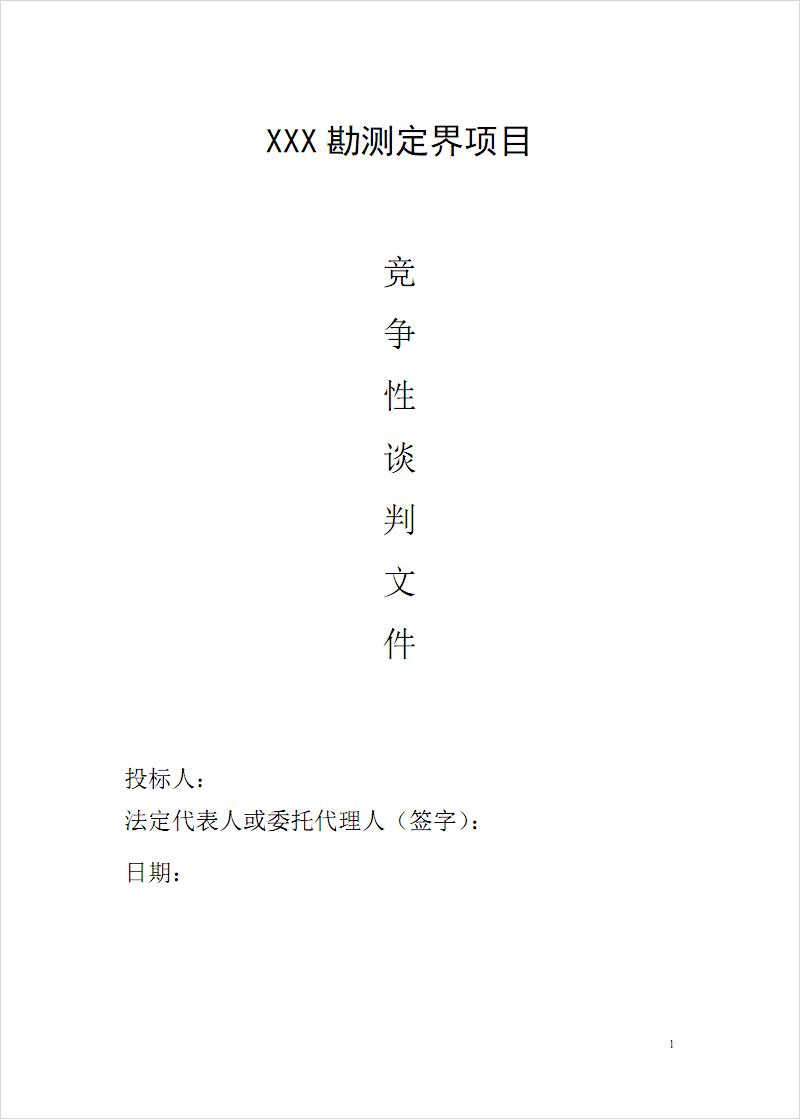 xx勘测定界技术方案.pdf