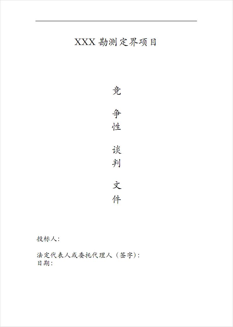 xx勘测定界技术设计方案.pdf