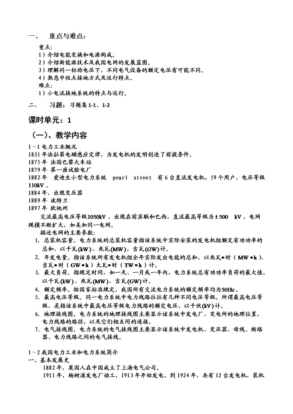 电力系统分析电子教案.doc