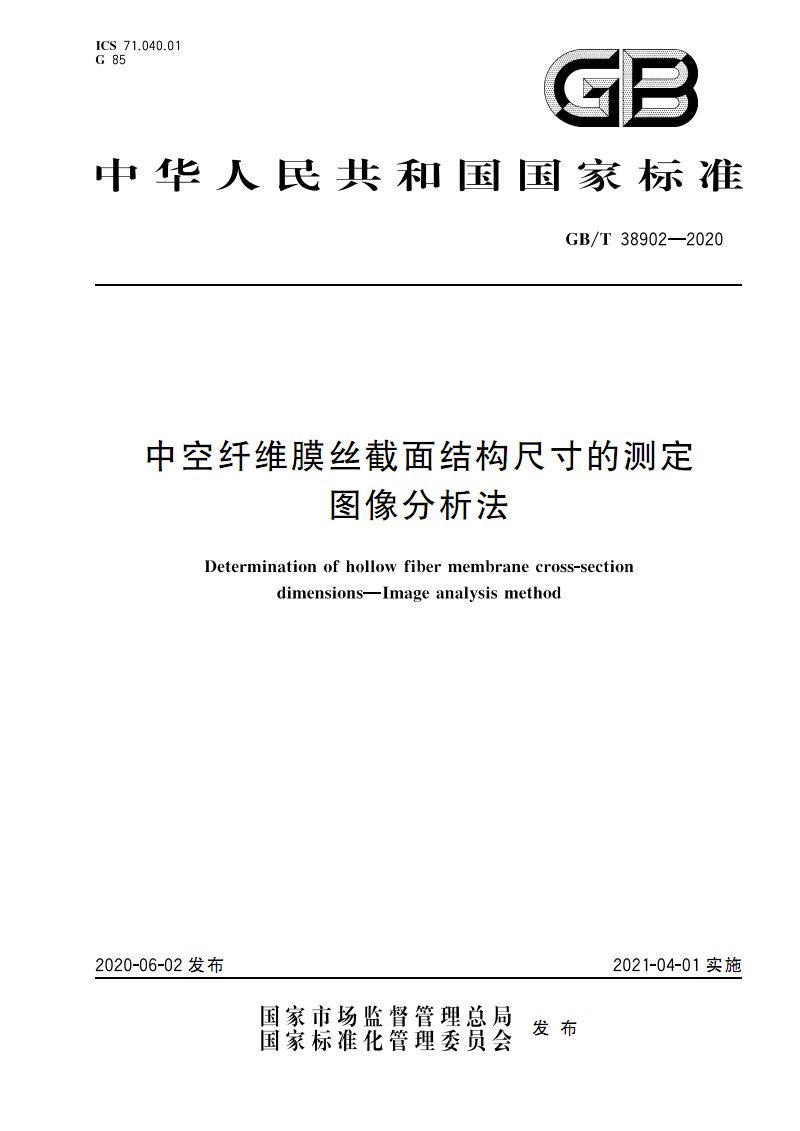 GB∕T 38902-2020 中空纤维膜丝截面结构尺寸的测定 图像分析法.pdf