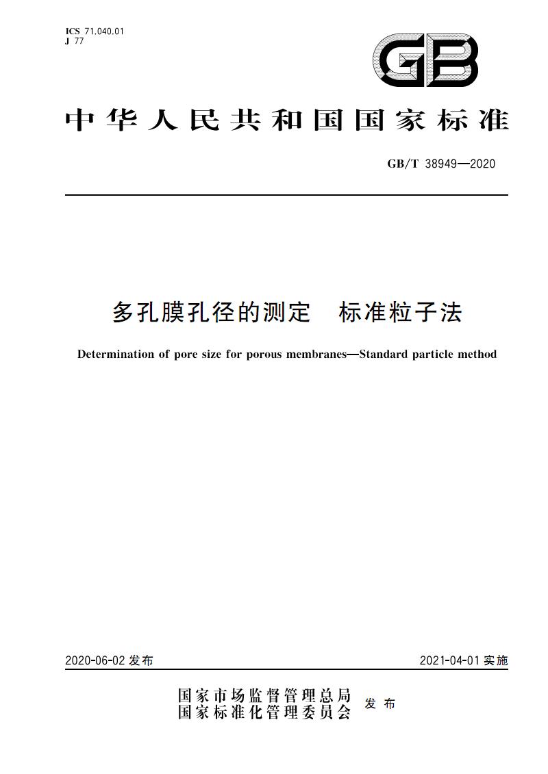 GB∕T 38949-2020 多孔膜孔径的测定 标准粒子法(可复制版).pdf