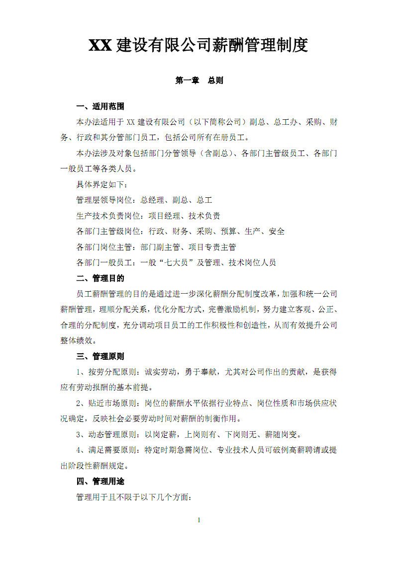 XX建设有限公司薪酬管理制度 .pdf