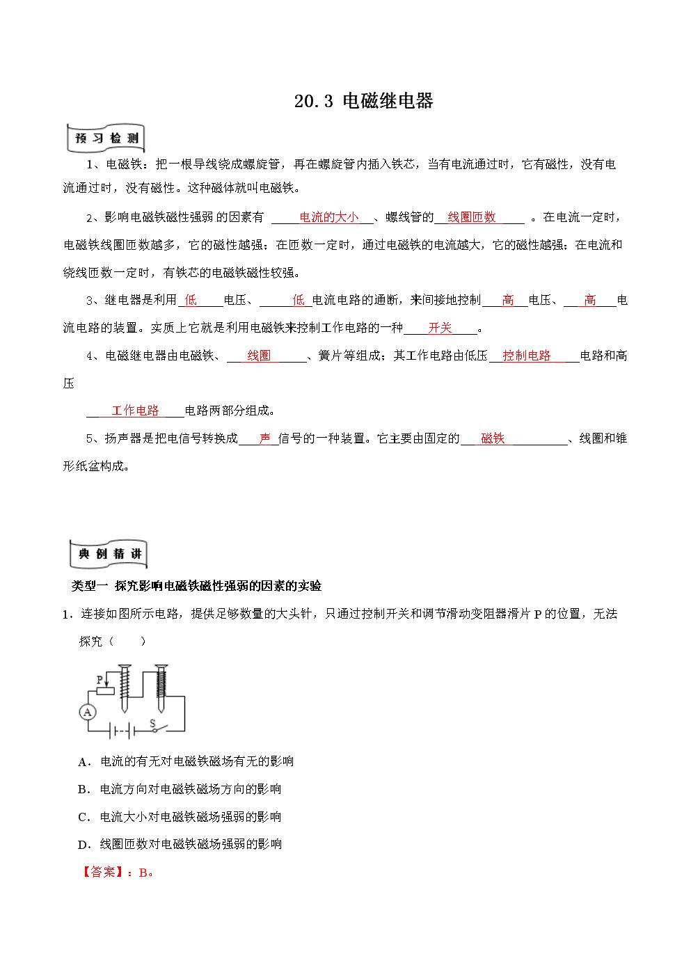 12.部编物理 电磁铁 电磁继电器(解析版).doc