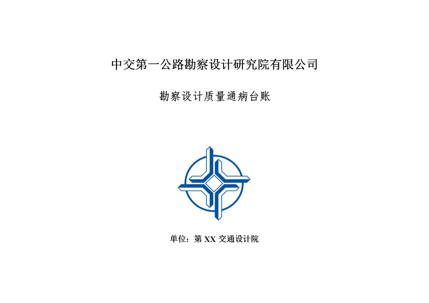 勘察设计质量通病台账[2].docx