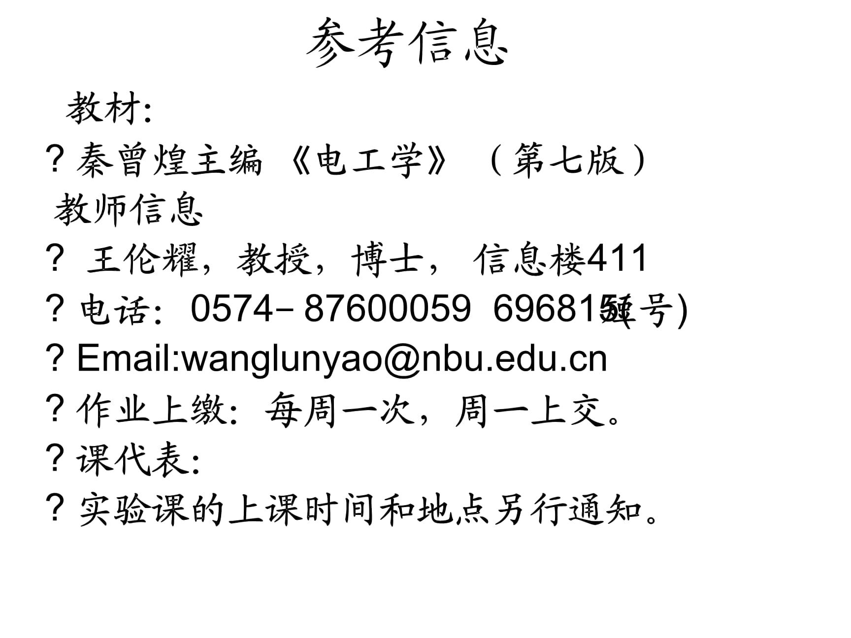 电工学上册(第七版)高等教育出版社.ppt