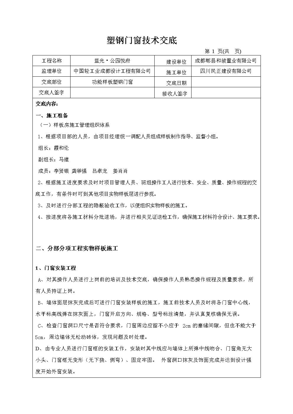 塑钢门窗技术交底(样板).doc