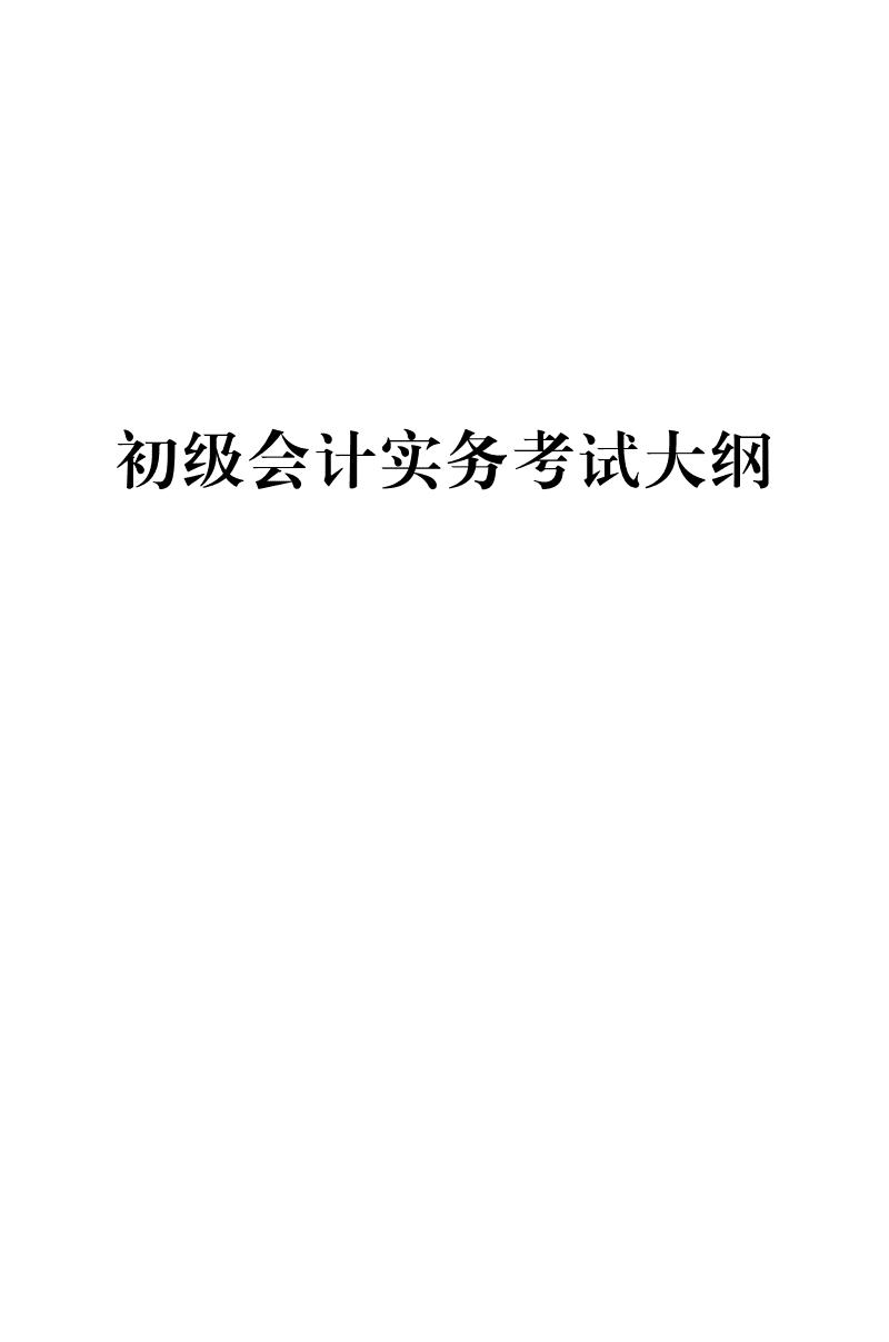 初级会计实务考核大纲.pdf