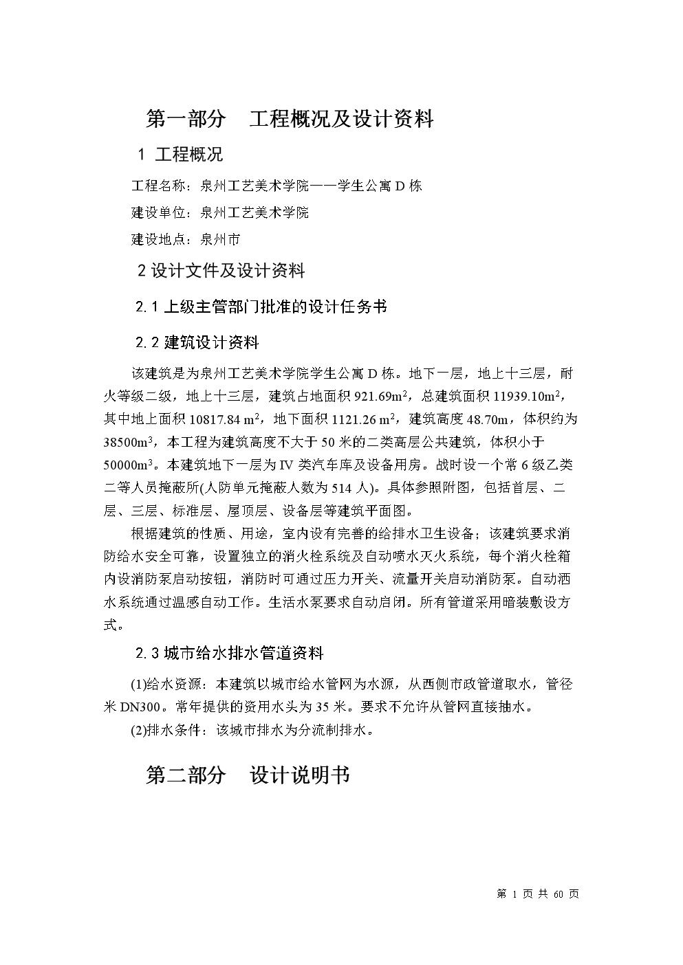 建筑给水排水毕业设计说明书.docx