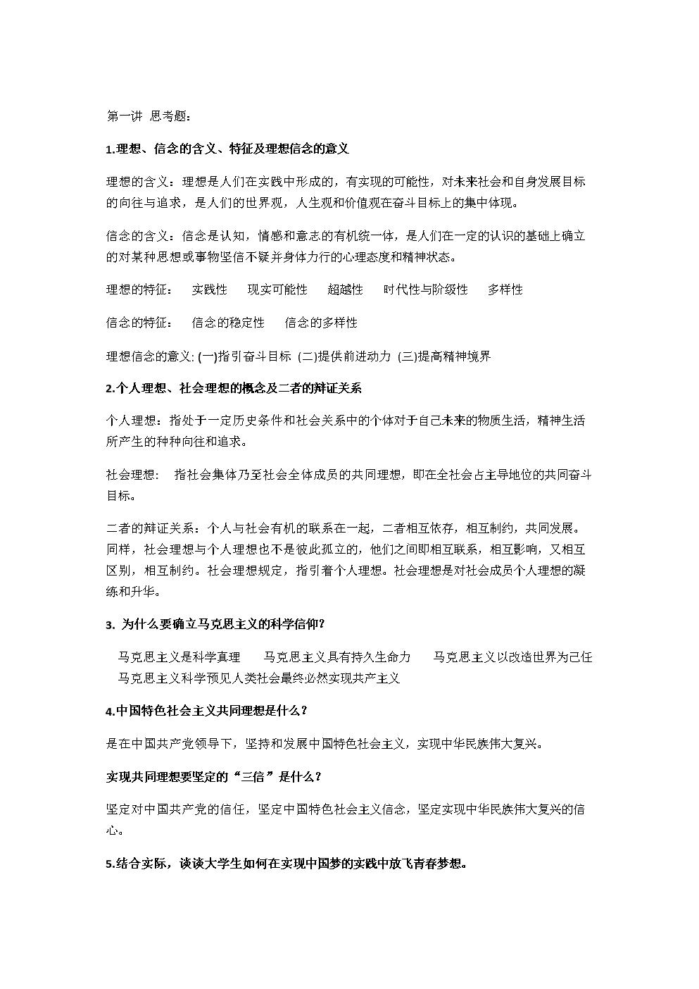 华农-思修期末复习.docx