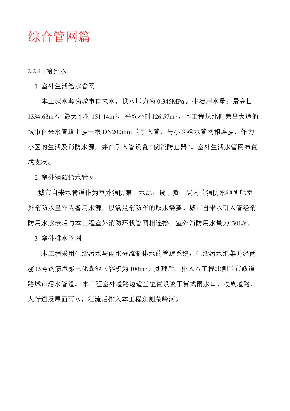 荣昌给排水初步设计说明.doc