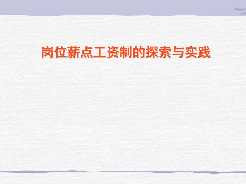 岗位薪点工资制的探索与实践.pdf