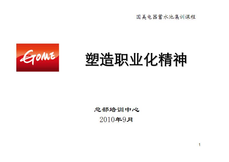 6-塑造职业化精神.pdf
