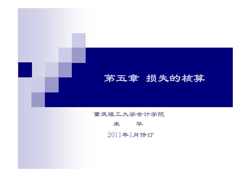 成本会计 第五章 损失的核算.pdf