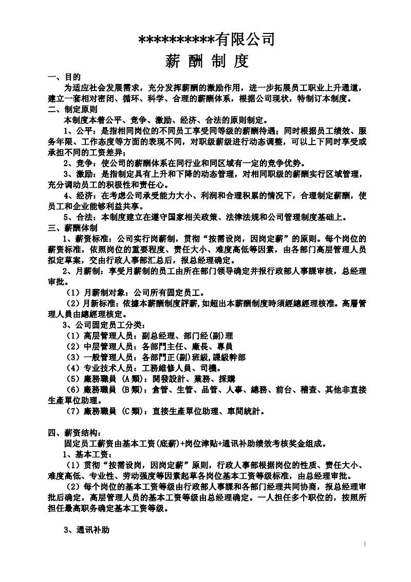 XXXXX有限公司薪酬制度.pdf