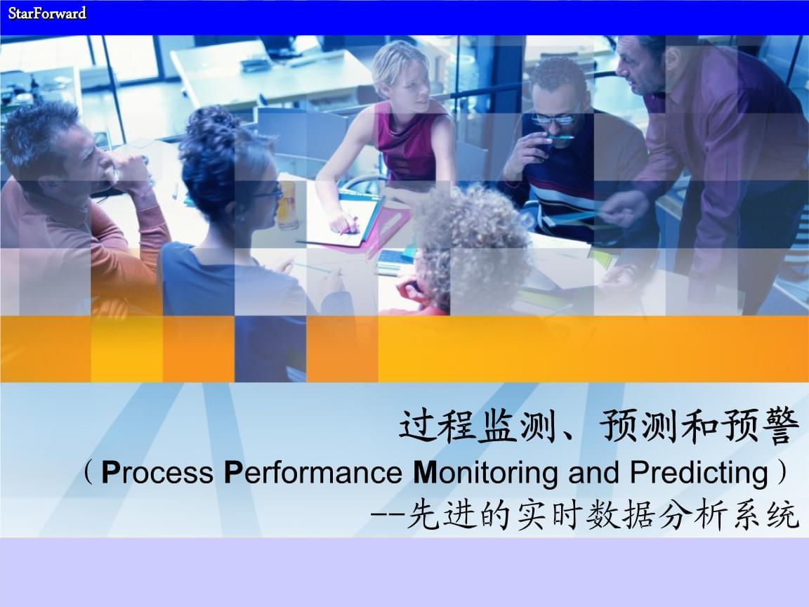 过程设备监测预警-ecm.pptx