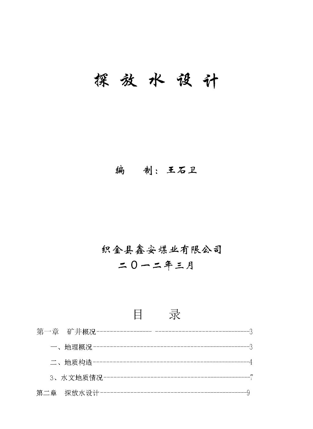 探放水设计1(样板).doc