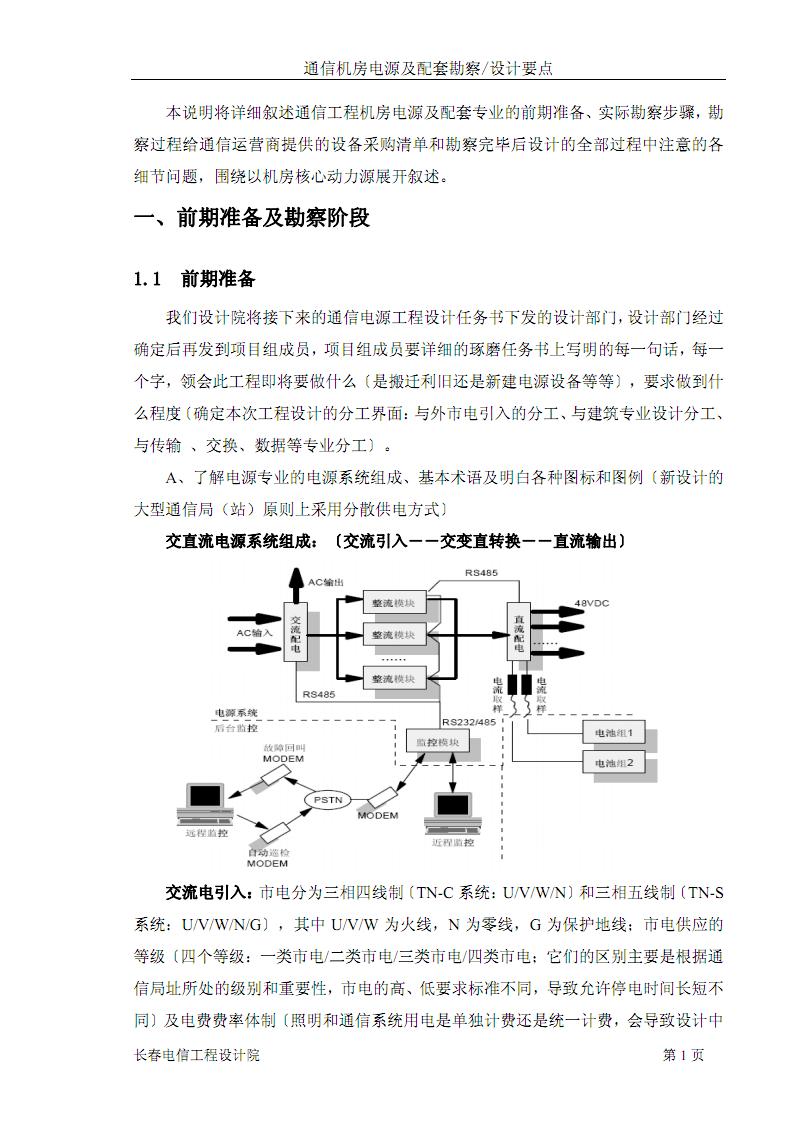 通信机房电源及配套专业勘察设计要点.pdf