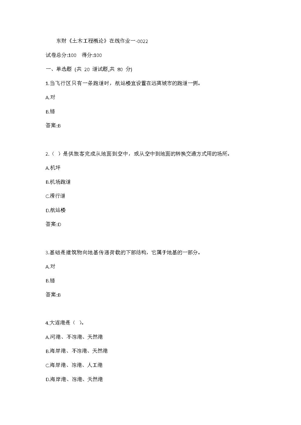 东财《土木工程概论》单元作业一答案.docx