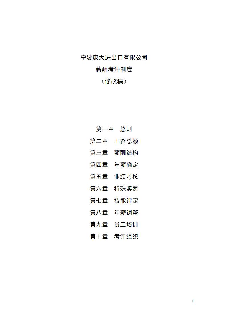 共图-宁波康大—薪酬制度修改稿(最新稿).pdf
