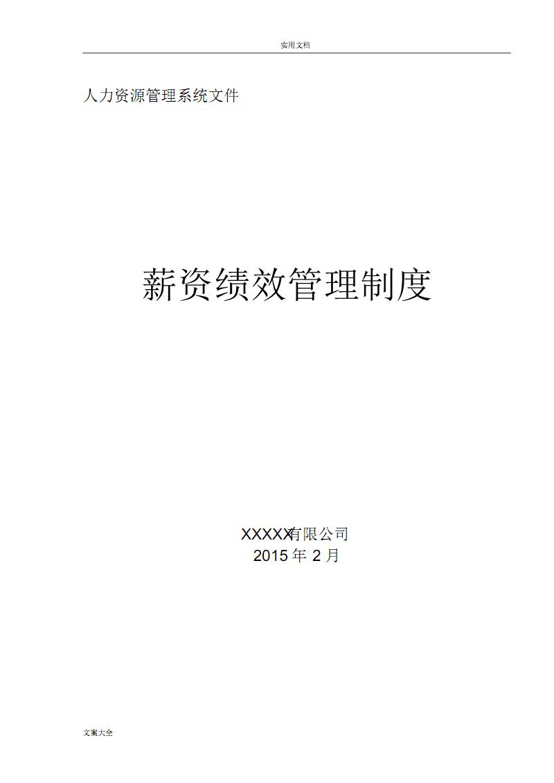 工厂薪资绩效管理系统规章制度.pdf